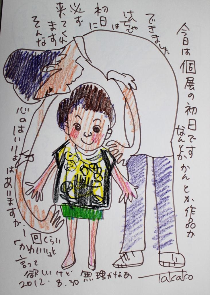 f:id:ken2daisuki:20170317130721j:plain