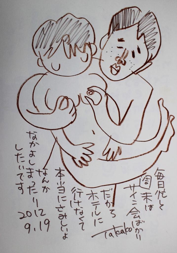 f:id:ken2daisuki:20170323171508j:plain