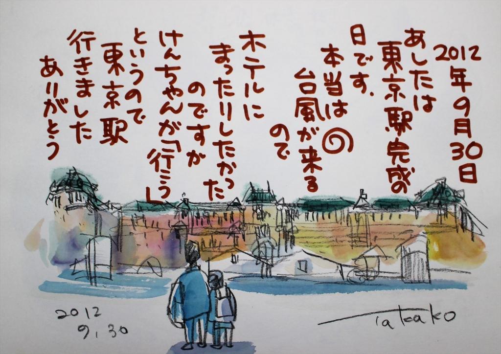 f:id:ken2daisuki:20170323171805j:plain