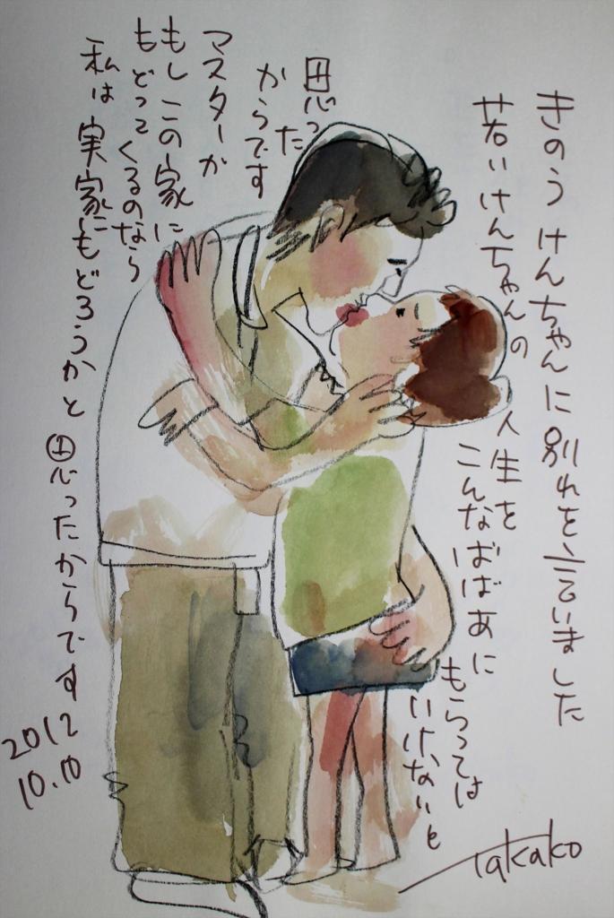 f:id:ken2daisuki:20170323172733j:plain