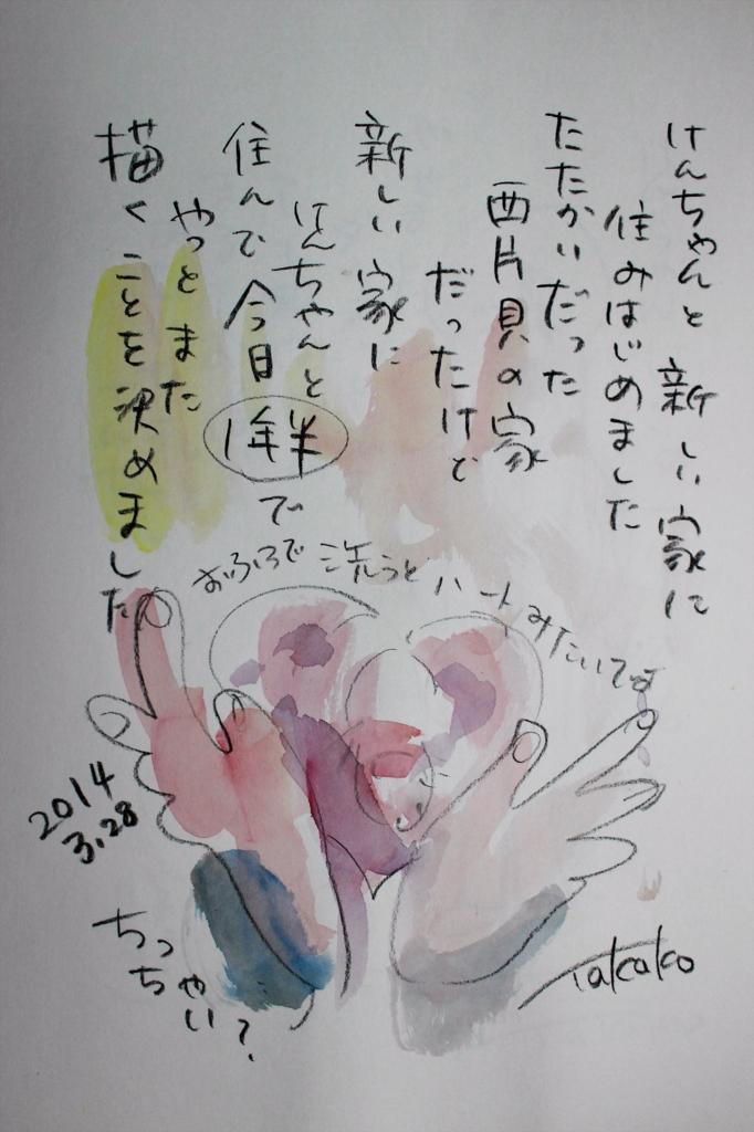 f:id:ken2daisuki:20170323173240j:plain