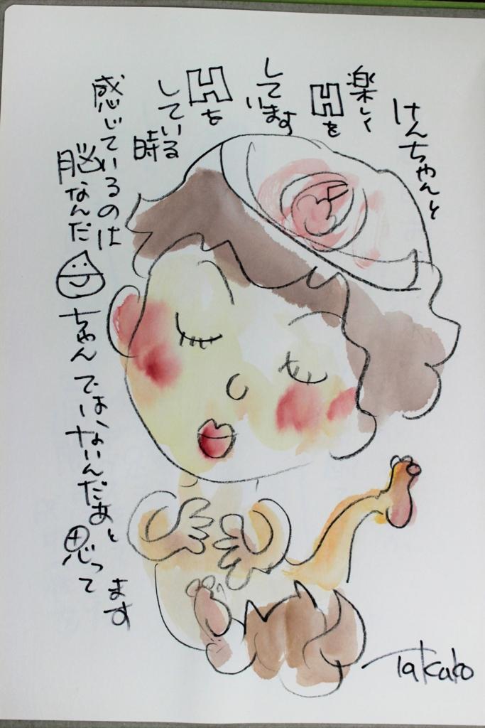 f:id:ken2daisuki:20170406173308j:plain