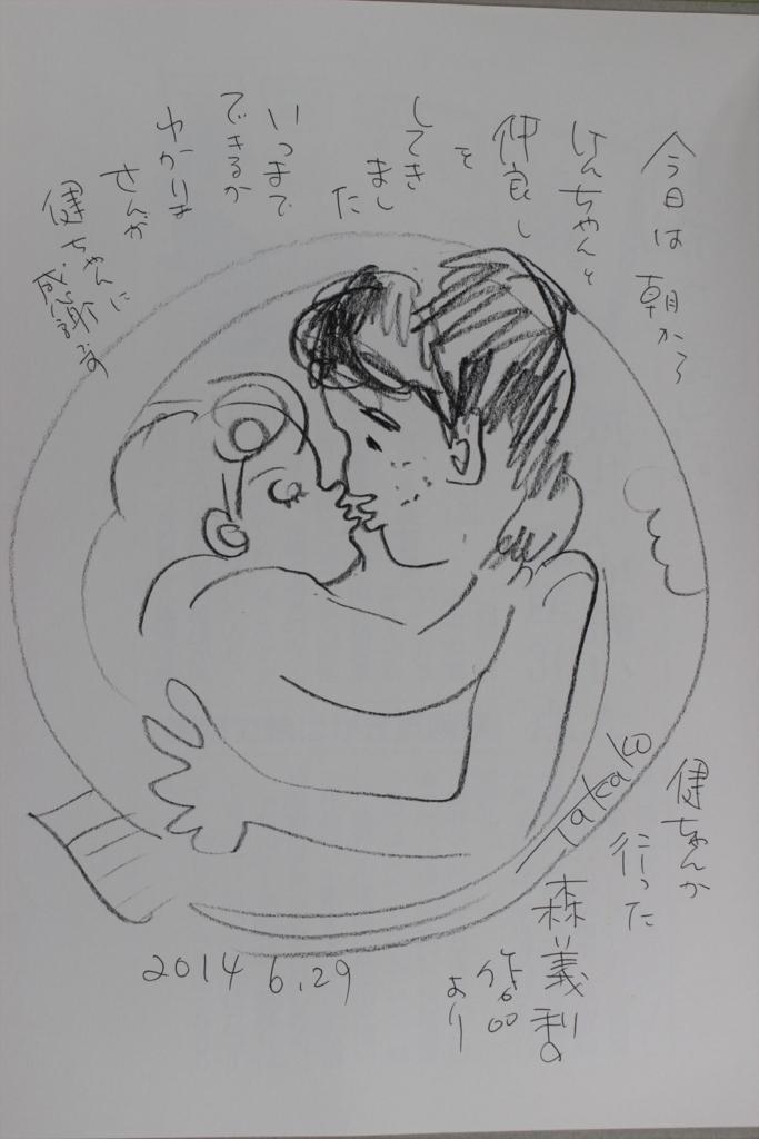 f:id:ken2daisuki:20170406174356j:plain