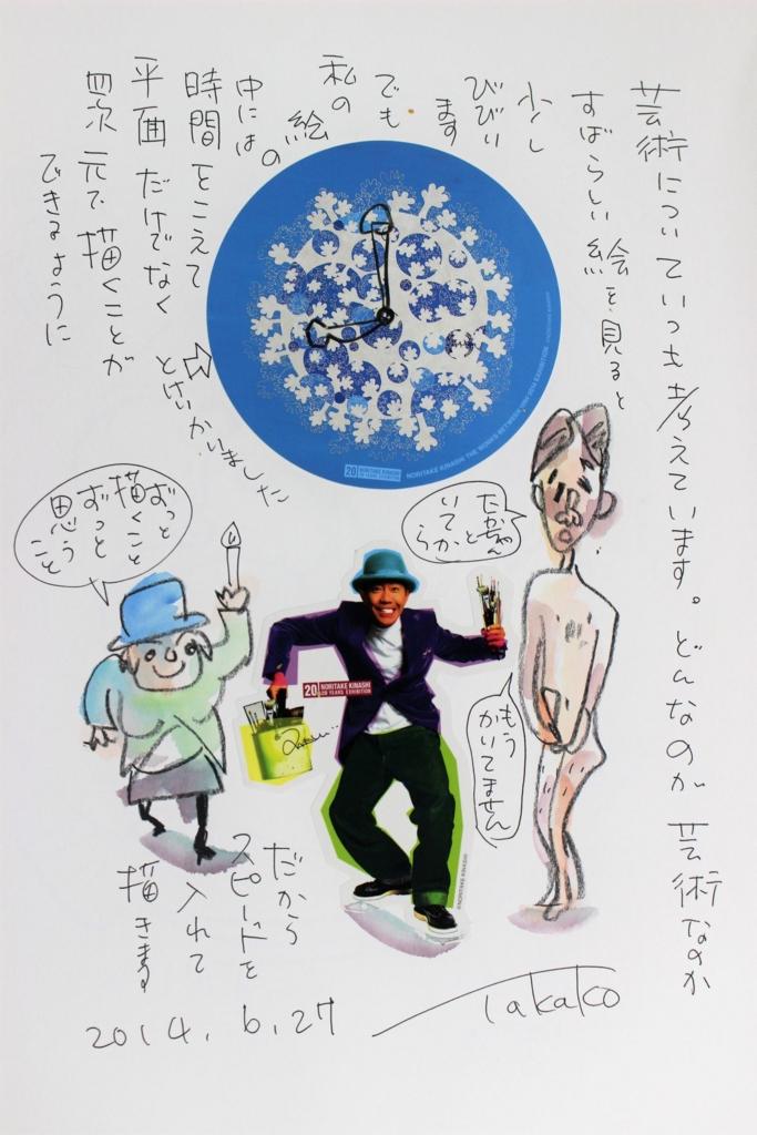 f:id:ken2daisuki:20170406174842j:plain