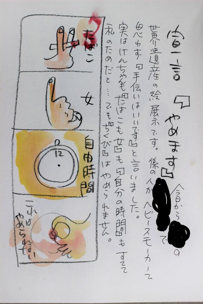 f:id:ken2daisuki:20170406175041j:plain