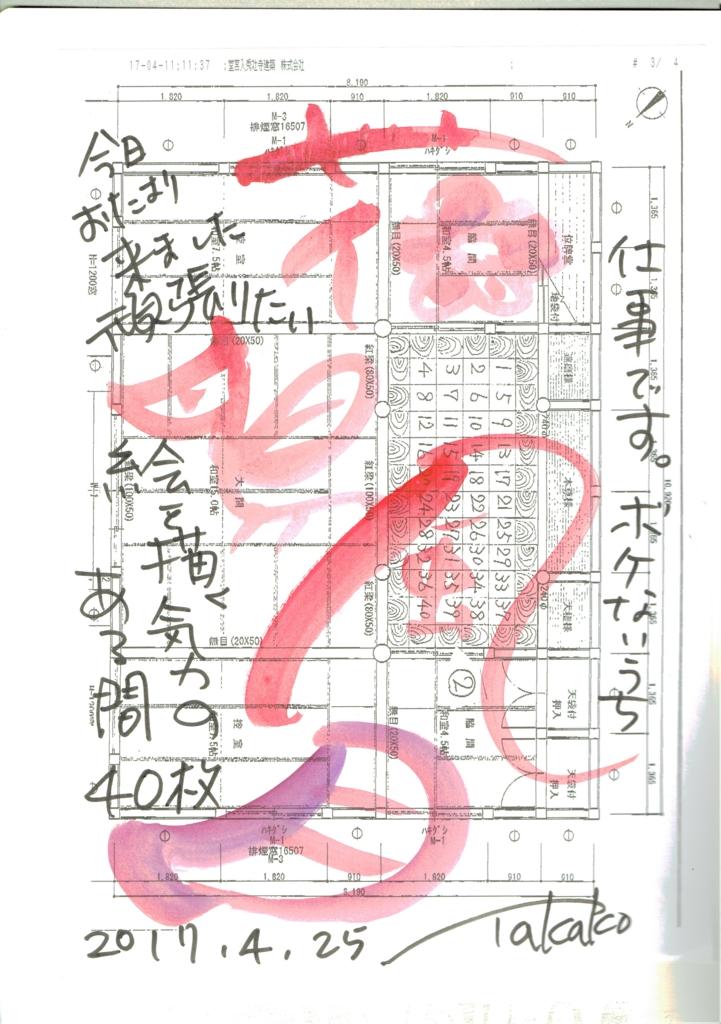 f:id:ken2daisuki:20170419092709j:plain