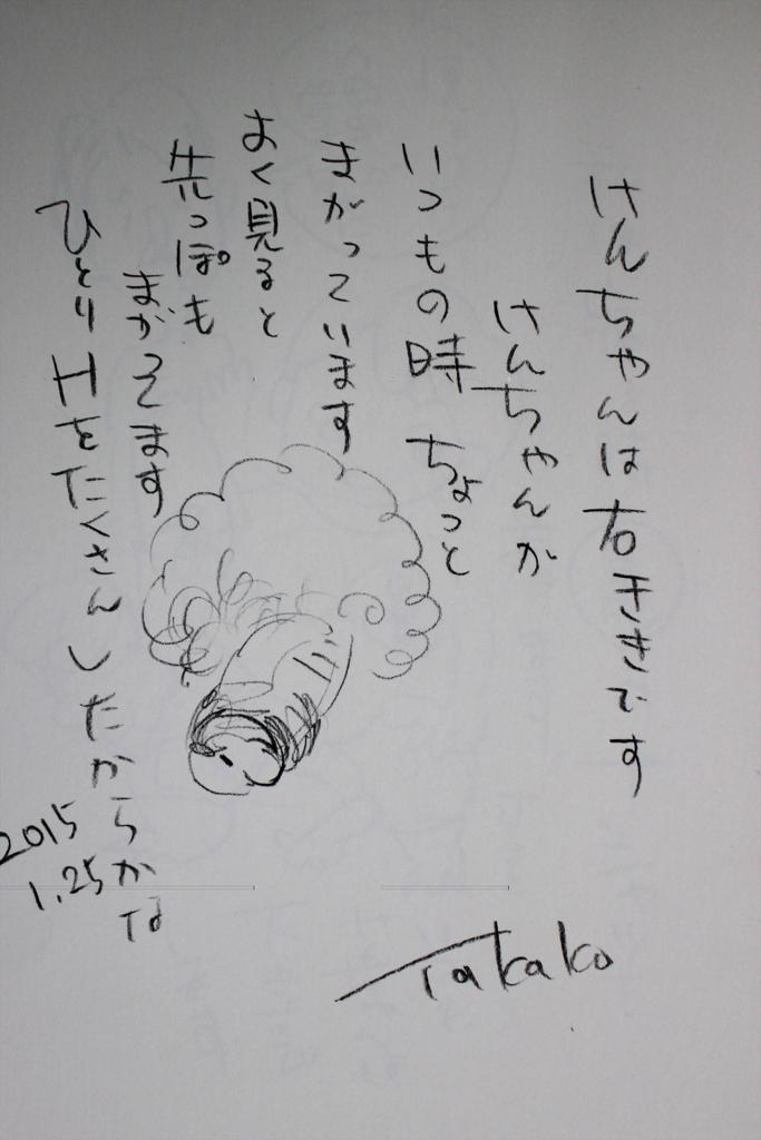 f:id:ken2daisuki:20170421105809j:plain