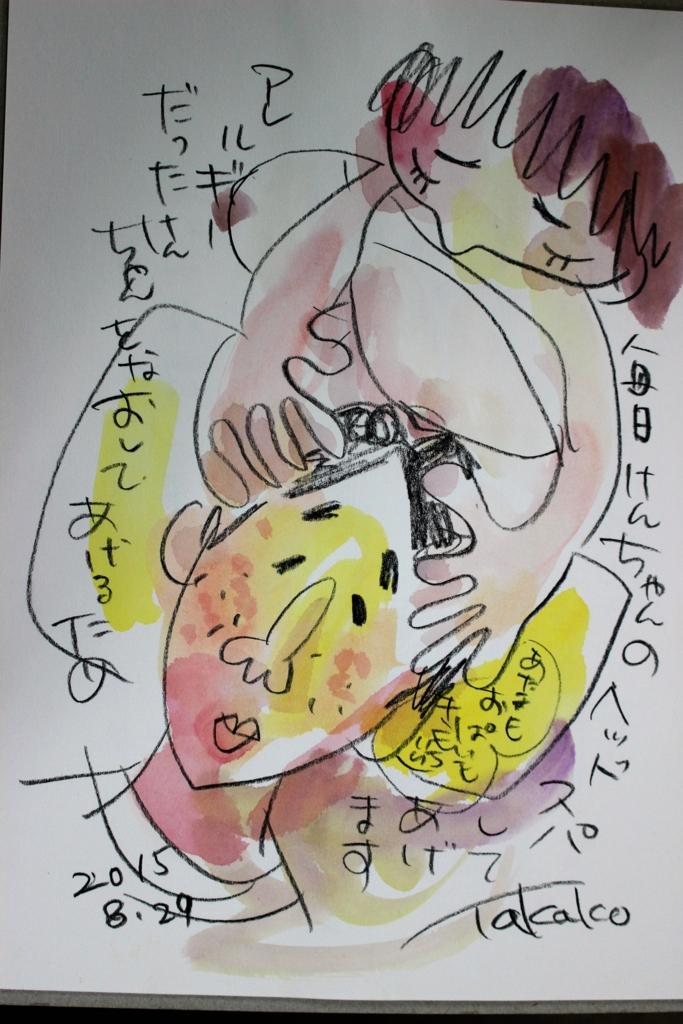 f:id:ken2daisuki:20170426122632j:plain
