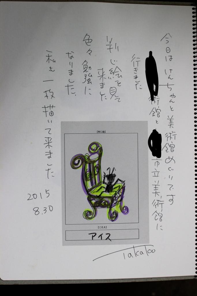 f:id:ken2daisuki:20170426123254j:plain