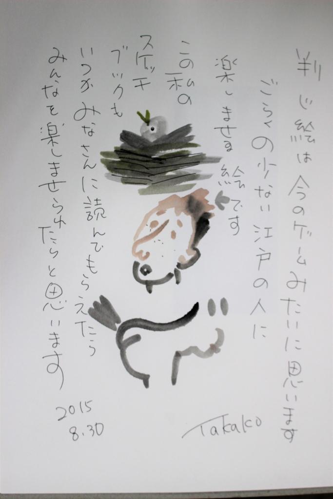 f:id:ken2daisuki:20170512093133j:plain
