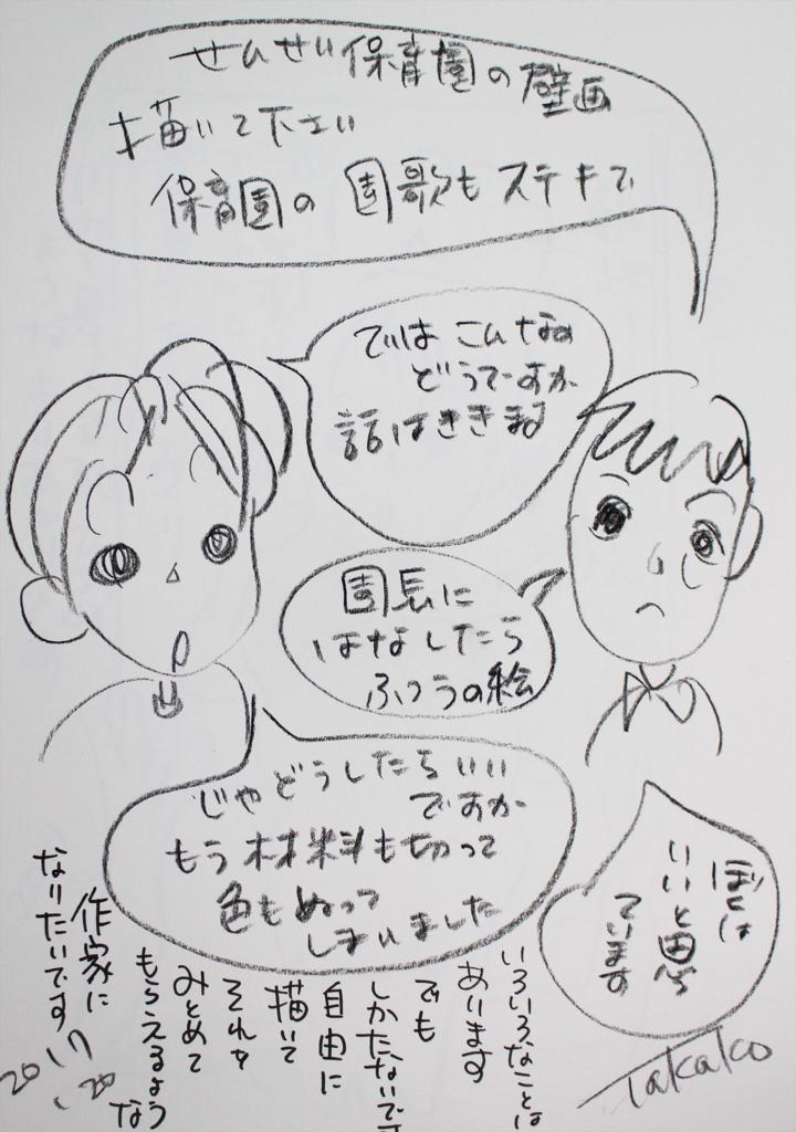 f:id:ken2daisuki:20170518164412j:plain