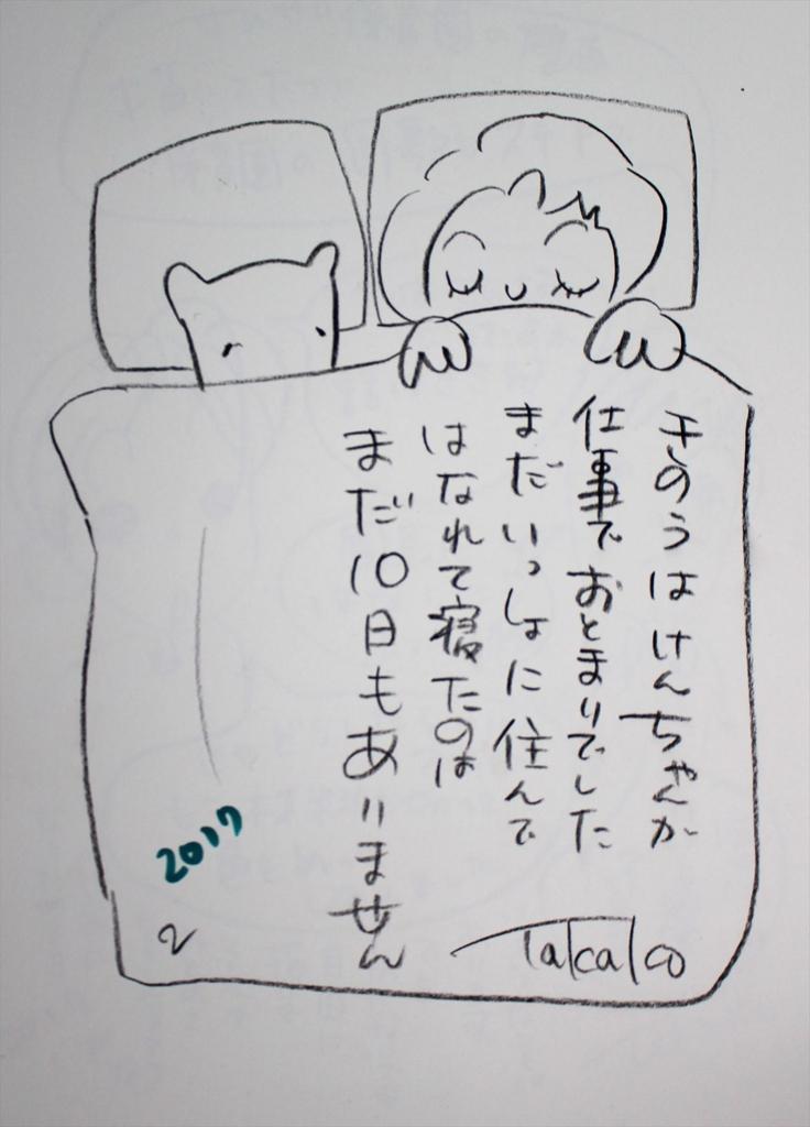f:id:ken2daisuki:20170518164705j:plain