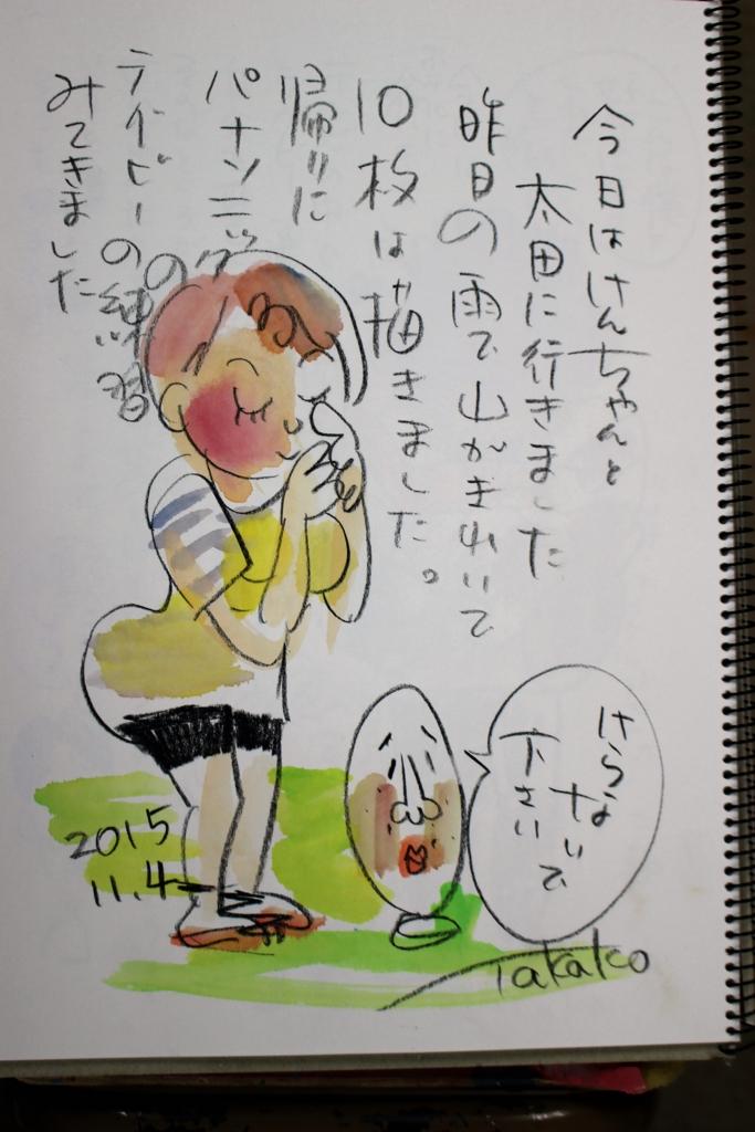 f:id:ken2daisuki:20170523154436j:plain