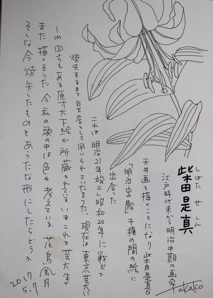 f:id:ken2daisuki:20170601101925j:plain