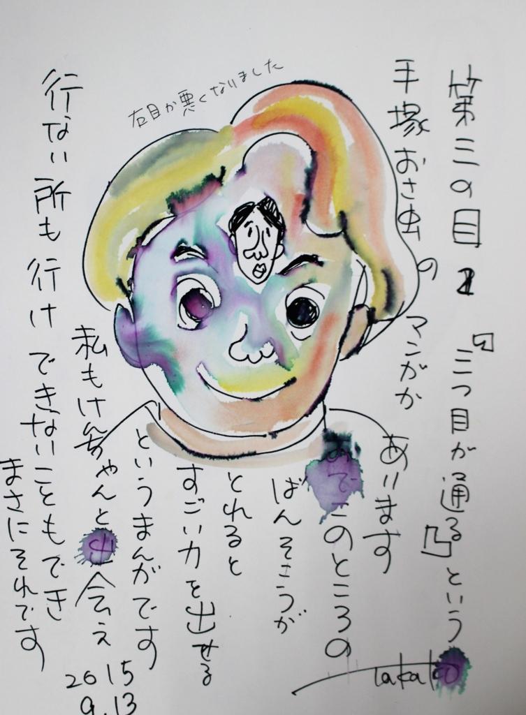 f:id:ken2daisuki:20170610102254j:plain