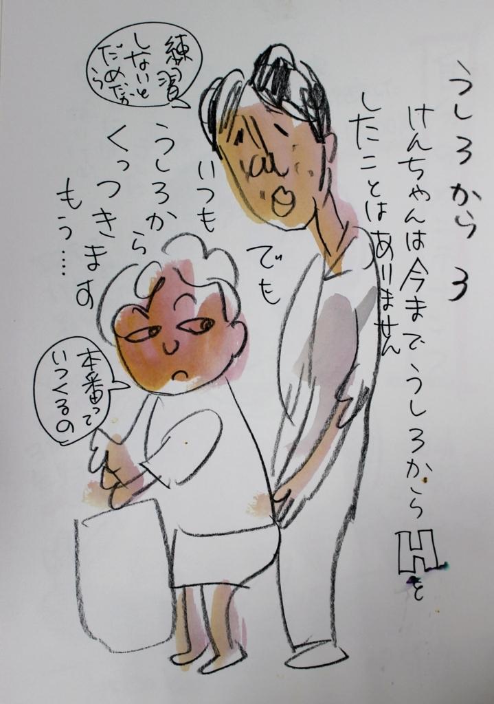 f:id:ken2daisuki:20170610103528j:plain