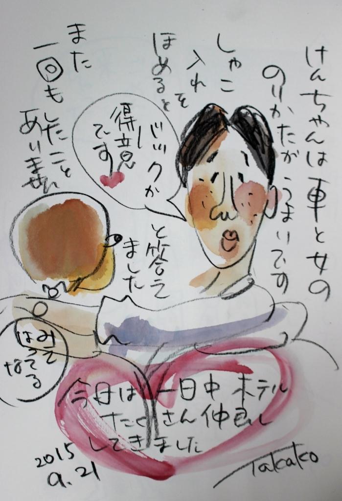 f:id:ken2daisuki:20170610104531j:plain