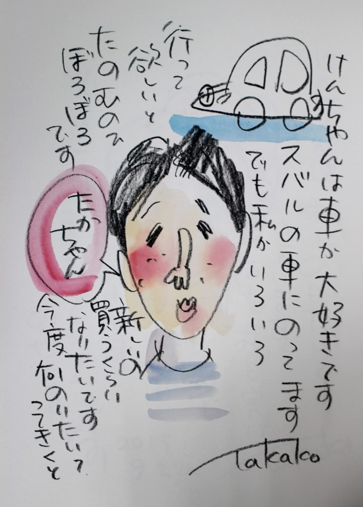 f:id:ken2daisuki:20170610110421j:plain