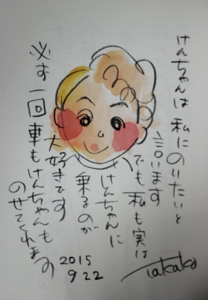 f:id:ken2daisuki:20170615163311j:plain