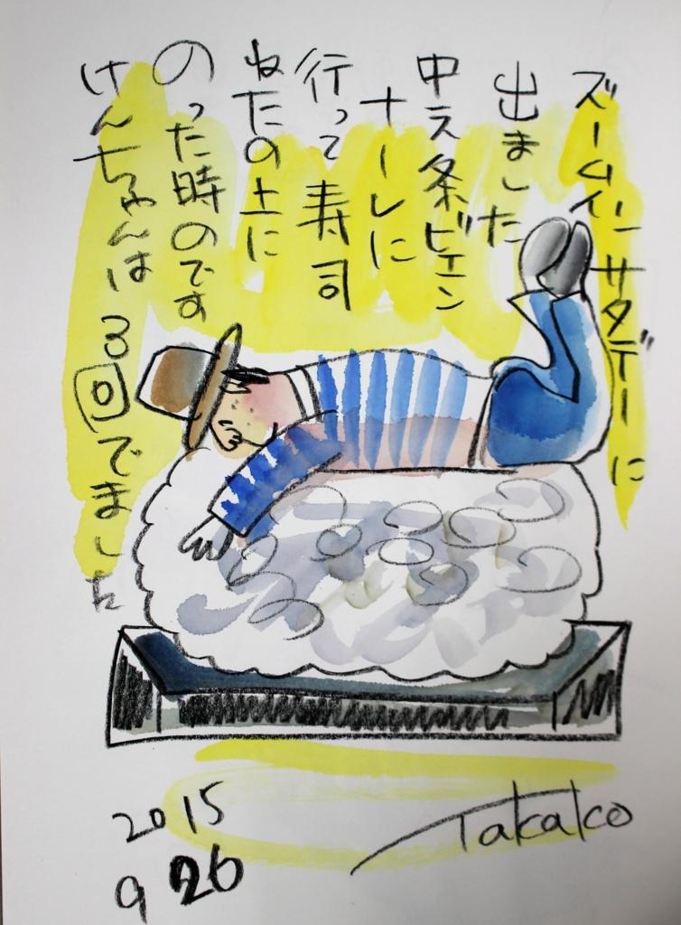 f:id:ken2daisuki:20170615164113j:plain