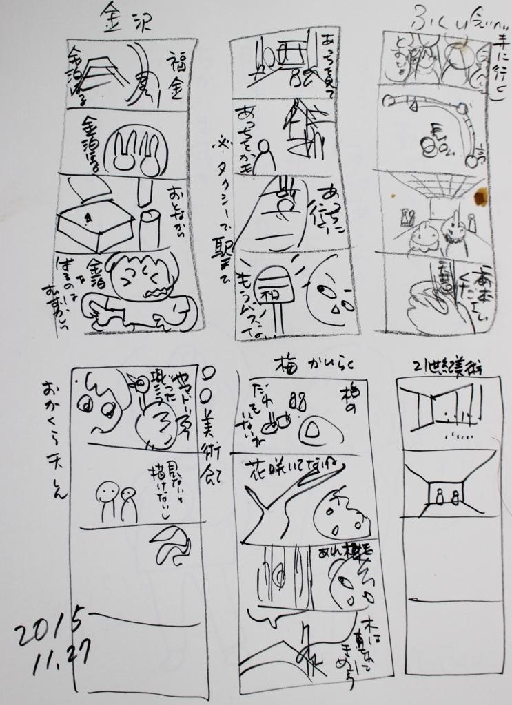 f:id:ken2daisuki:20170629183600j:plain