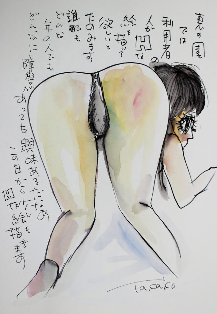 f:id:ken2daisuki:20170706154841j:plain