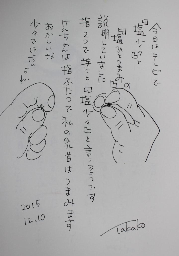 f:id:ken2daisuki:20170706155227j:plain