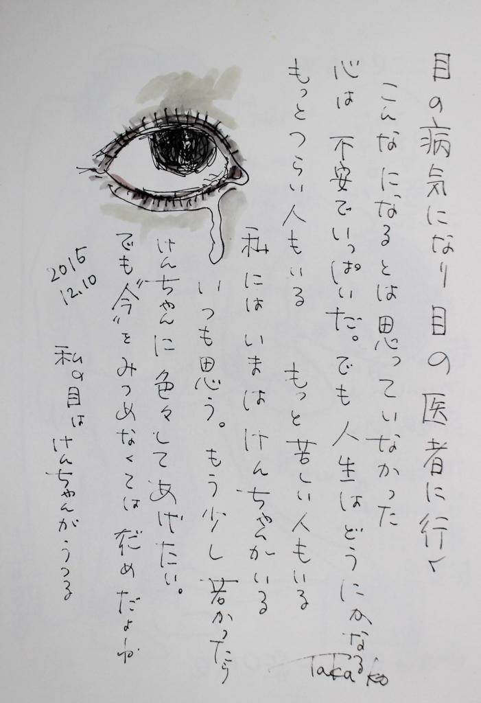 f:id:ken2daisuki:20170706155507j:plain