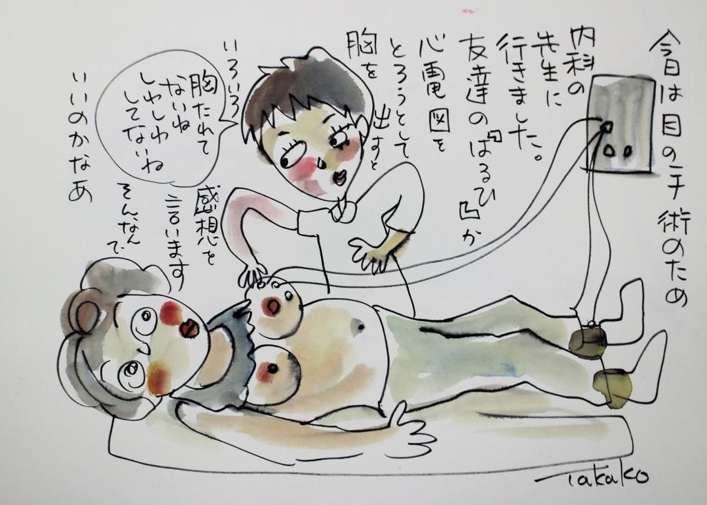f:id:ken2daisuki:20170706160014j:plain