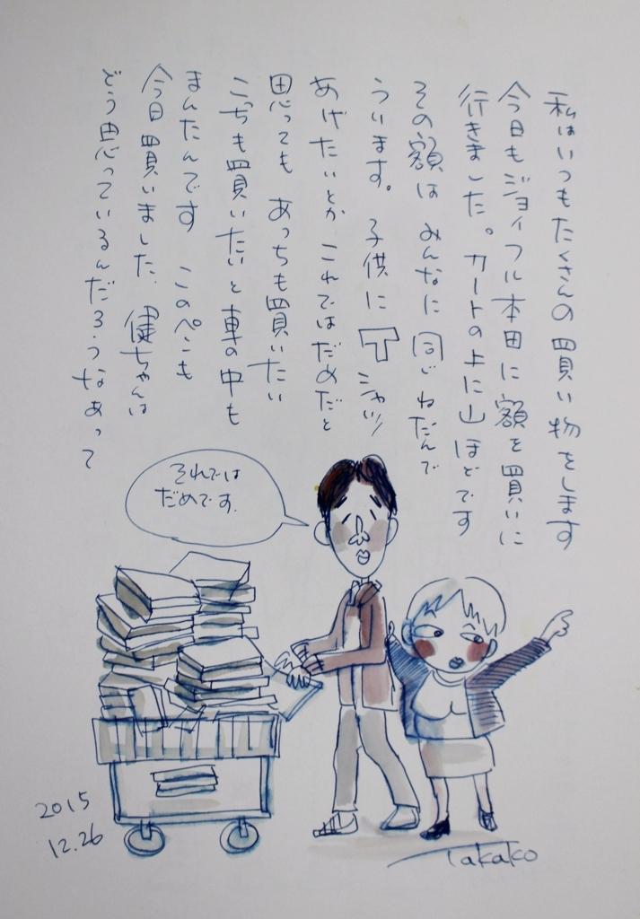 f:id:ken2daisuki:20170706161021j:plain