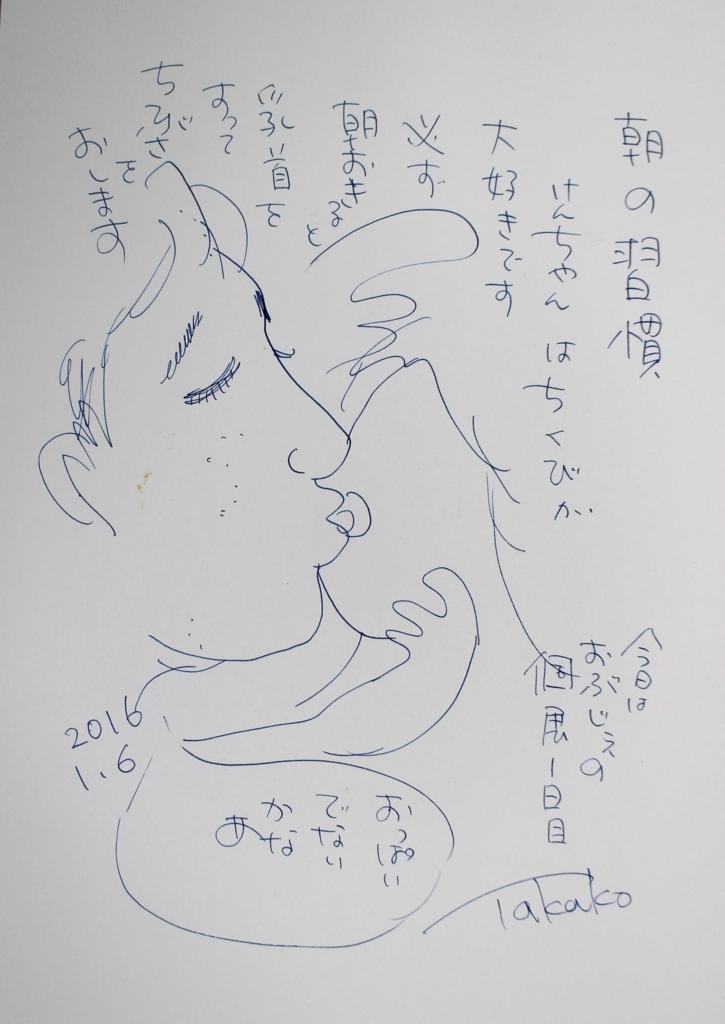f:id:ken2daisuki:20170706162833j:plain
