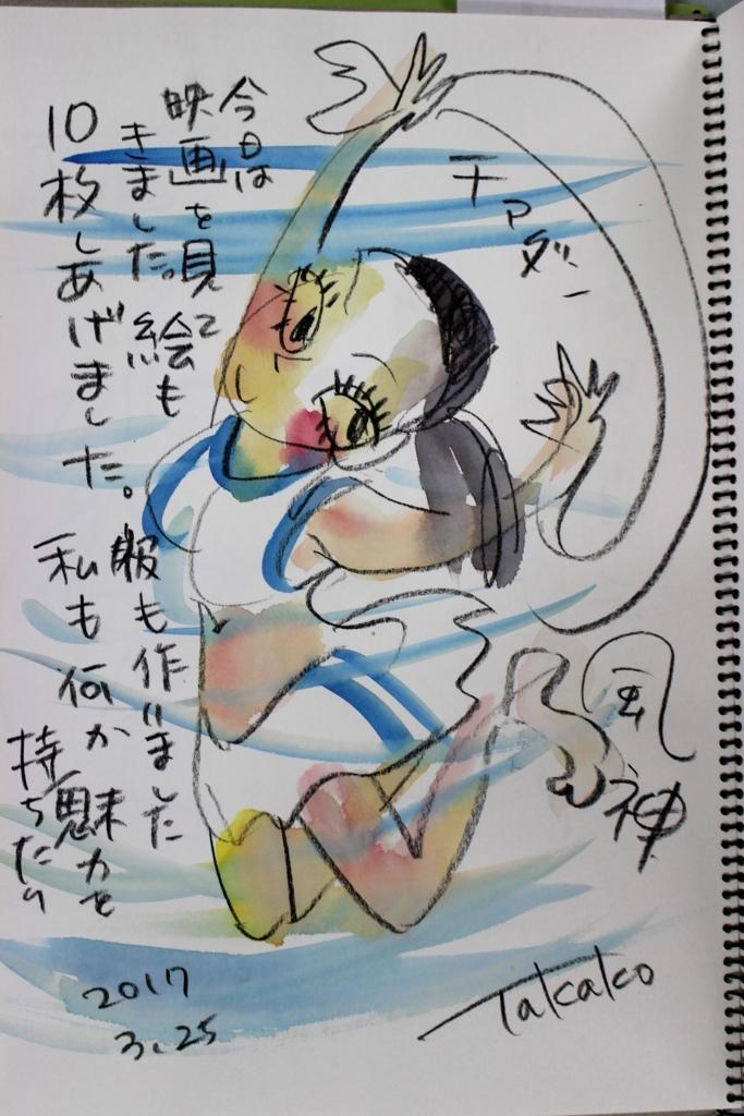 f:id:ken2daisuki:20170725091426j:plain