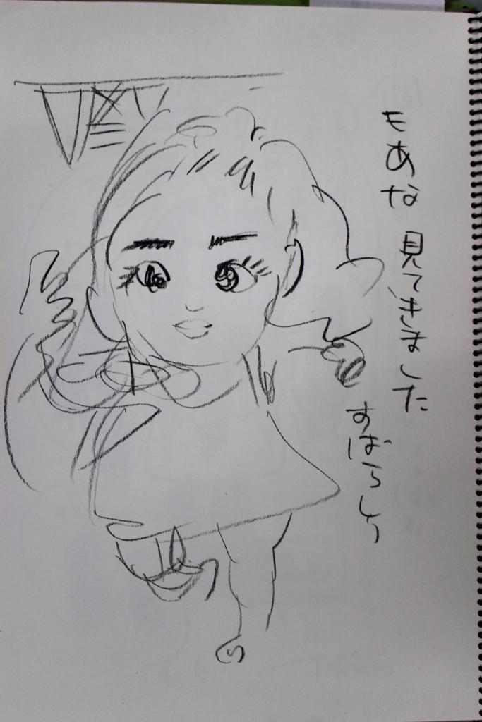 f:id:ken2daisuki:20170725091646j:plain