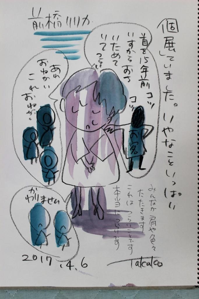 f:id:ken2daisuki:20170725092020j:plain