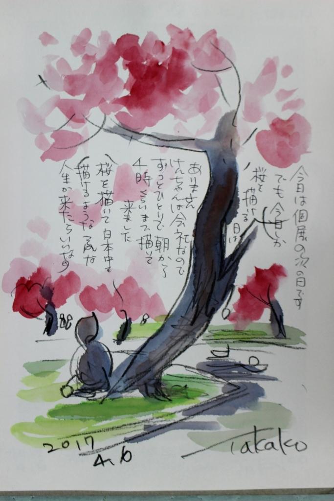 f:id:ken2daisuki:20170725092320j:plain