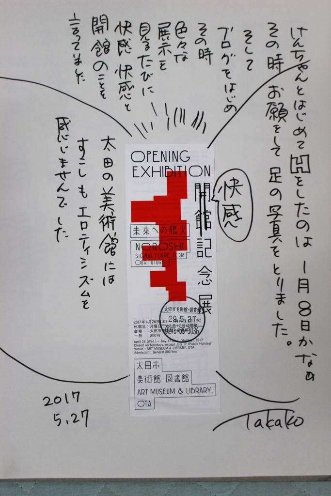 f:id:ken2daisuki:20170725103037j:plain