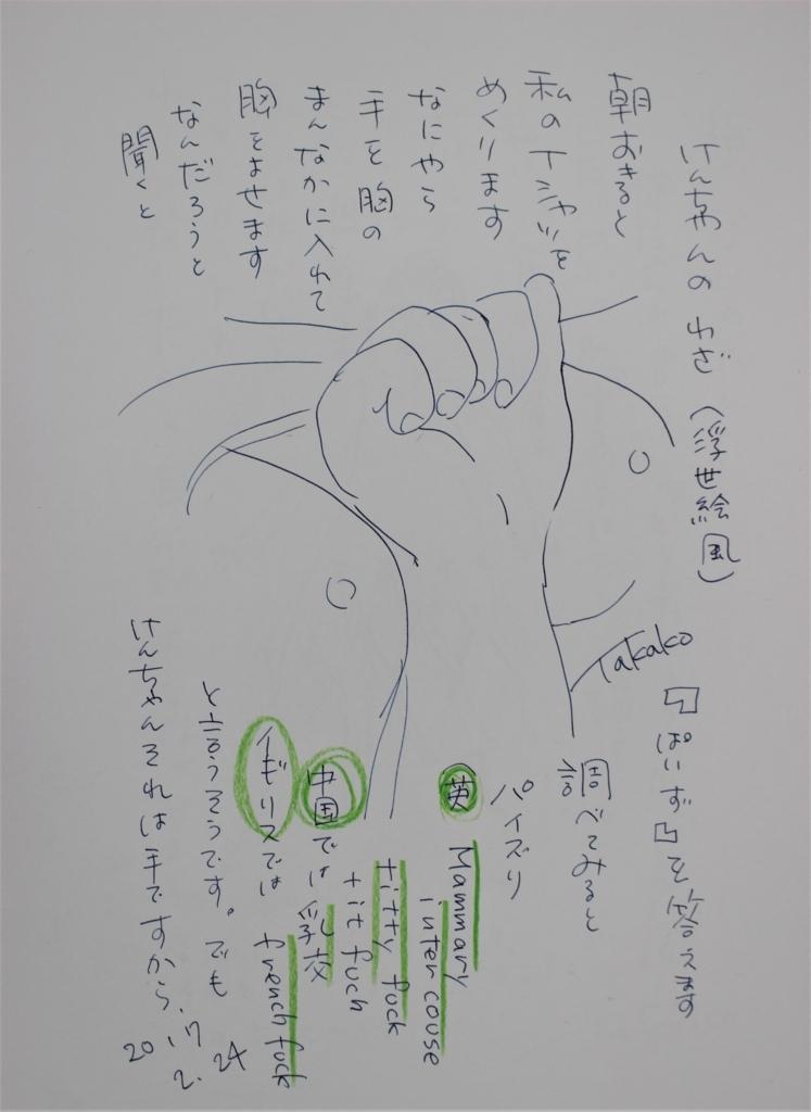 f:id:ken2daisuki:20170822175721j:plain