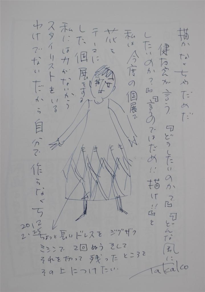 f:id:ken2daisuki:20170822180342j:plain