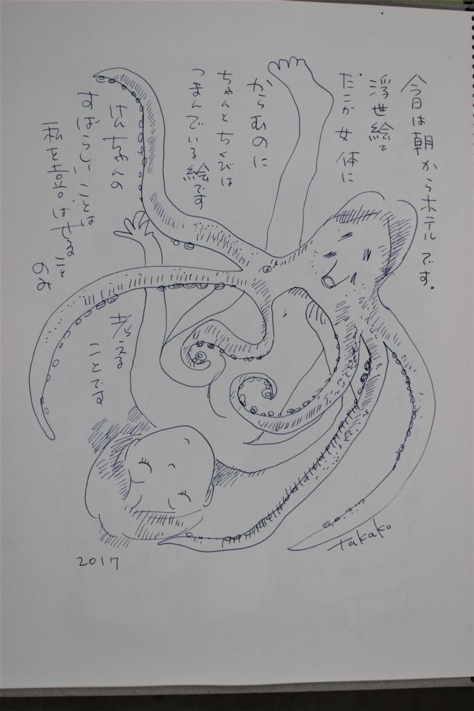 f:id:ken2daisuki:20170822181251j:plain