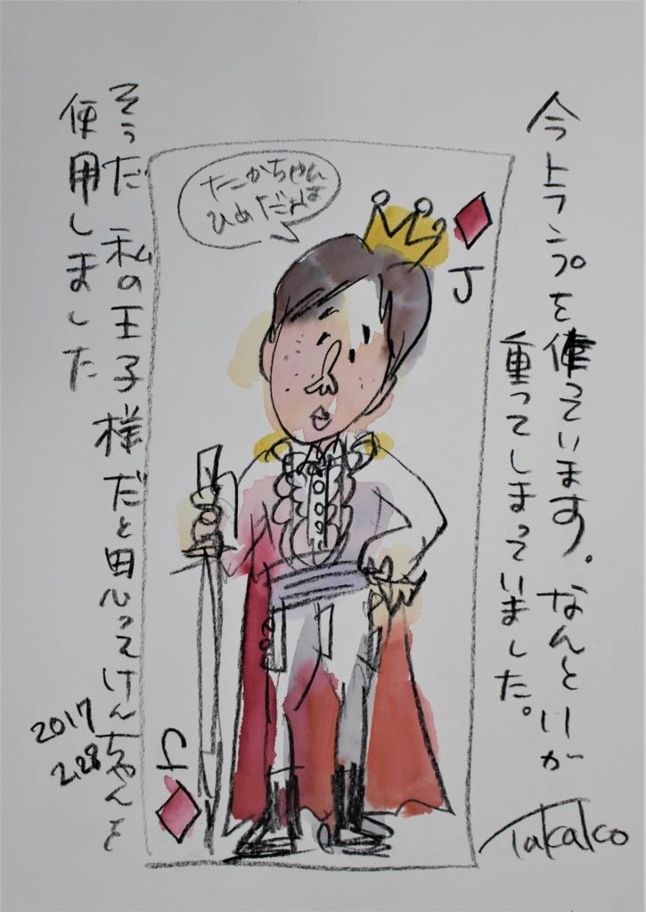 f:id:ken2daisuki:20170830105914j:plain