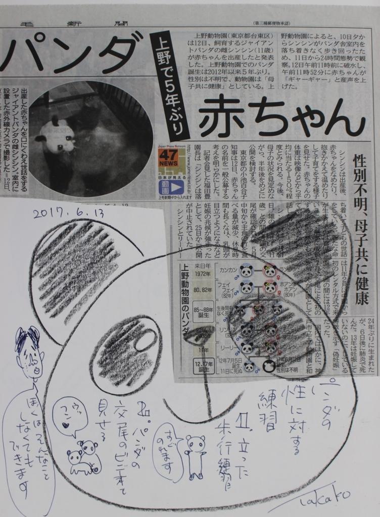 f:id:ken2daisuki:20170907110544j:plain