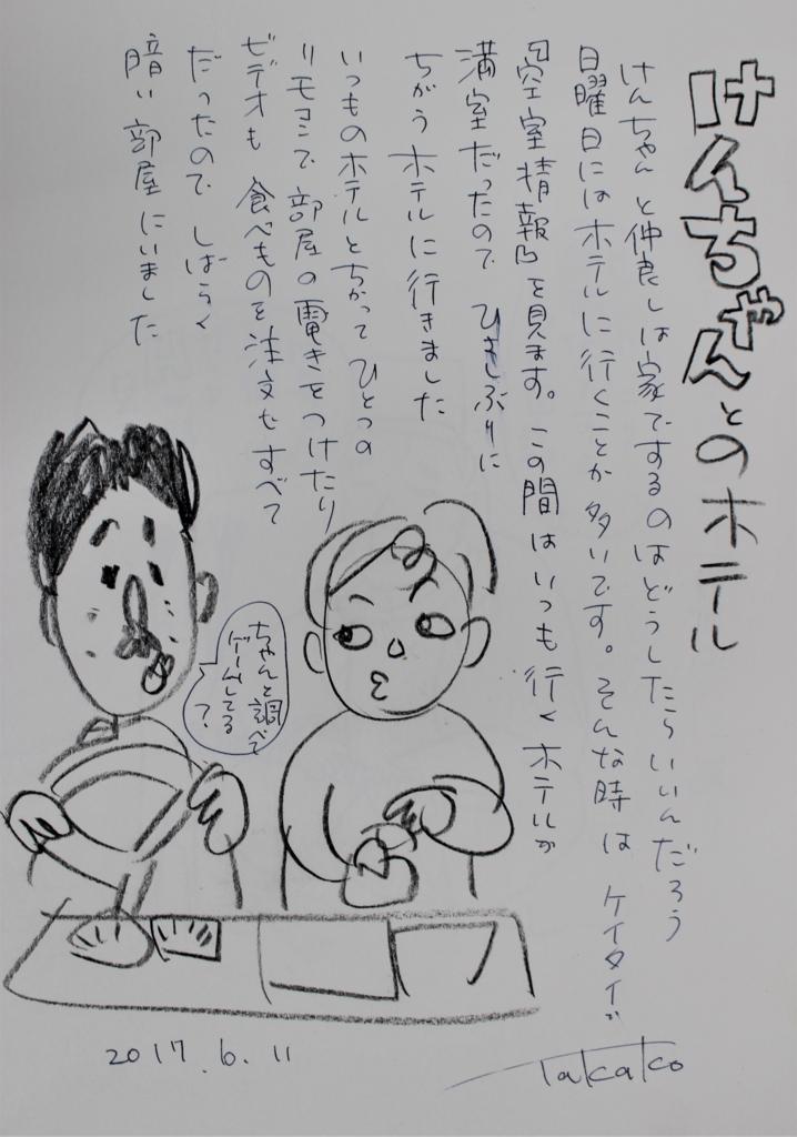f:id:ken2daisuki:20170907111123j:plain