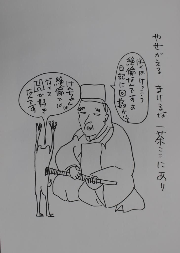f:id:ken2daisuki:20170911133033j:plain
