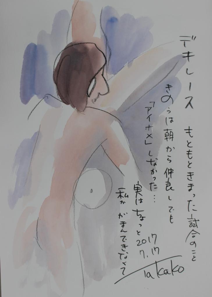 f:id:ken2daisuki:20170911133438j:plain