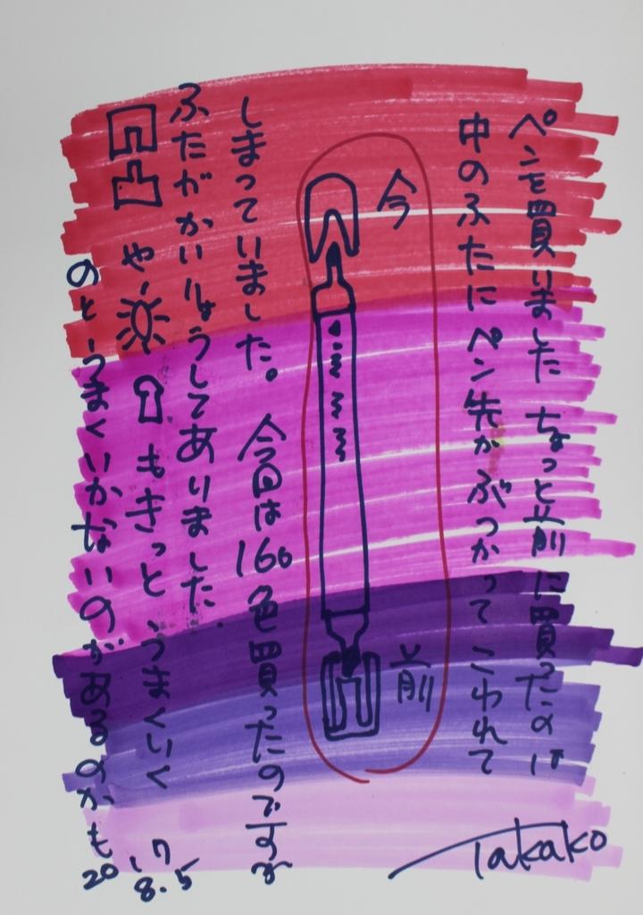 f:id:ken2daisuki:20170911141756j:plain