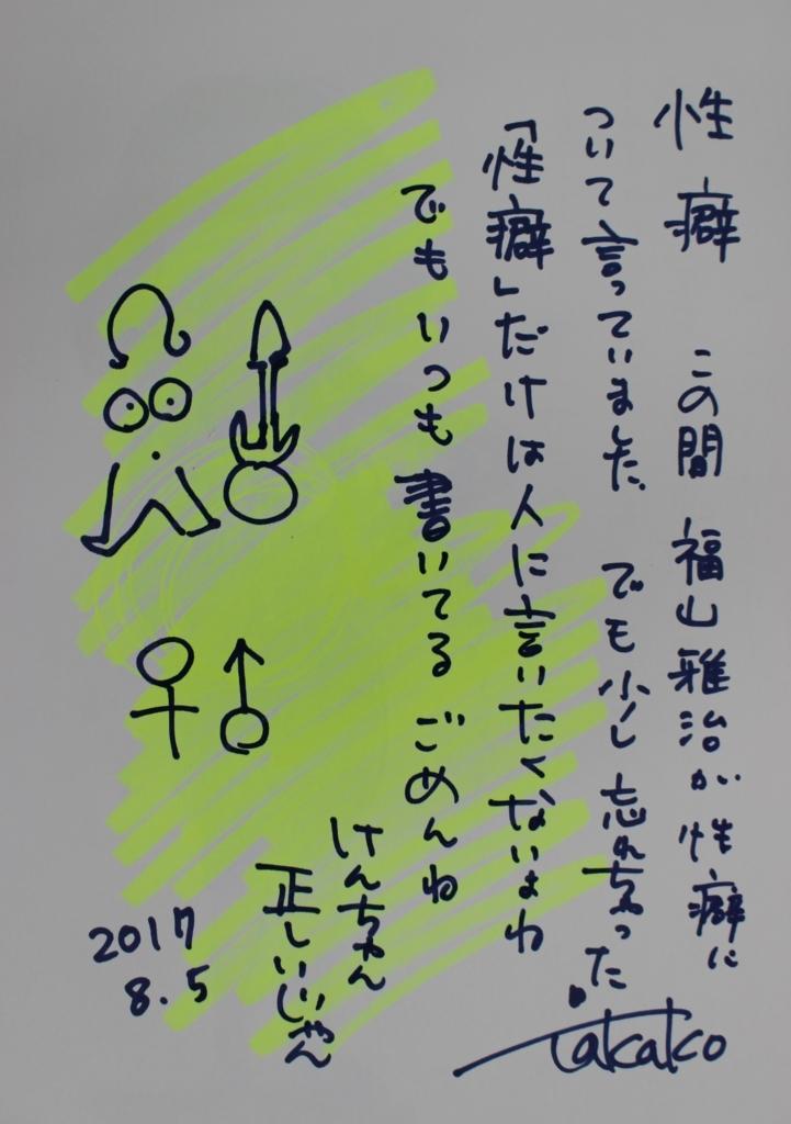 f:id:ken2daisuki:20170915081754j:plain