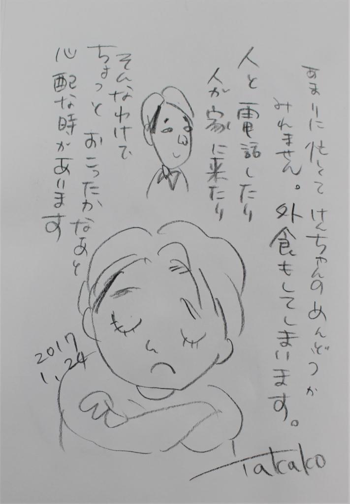 f:id:ken2daisuki:20170922092612j:plain