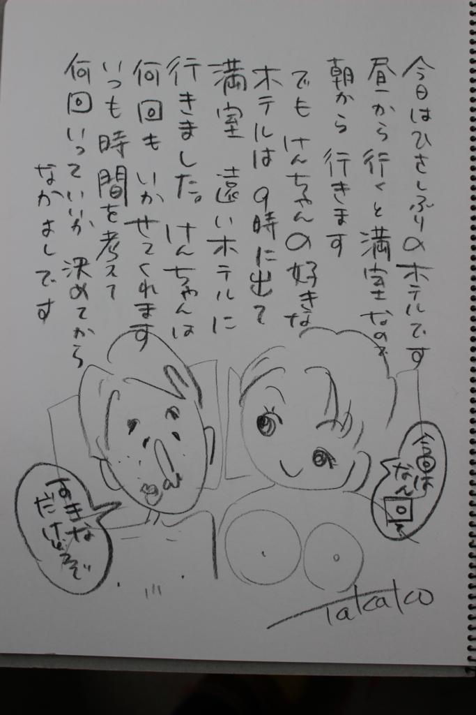 f:id:ken2daisuki:20171031102604j:plain
