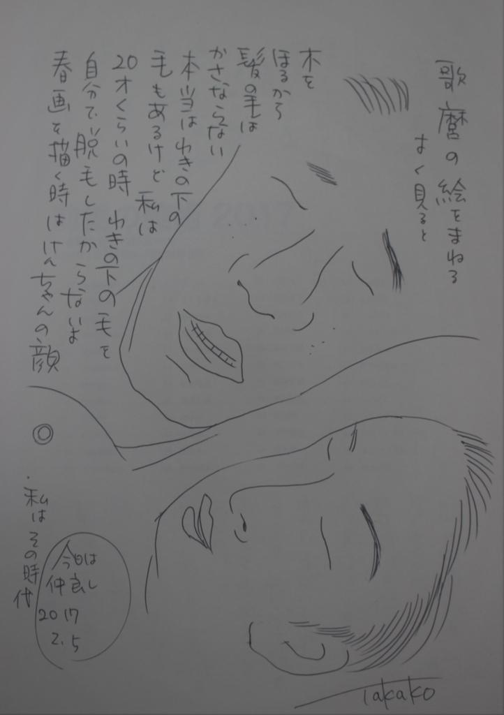 f:id:ken2daisuki:20171031102741j:plain