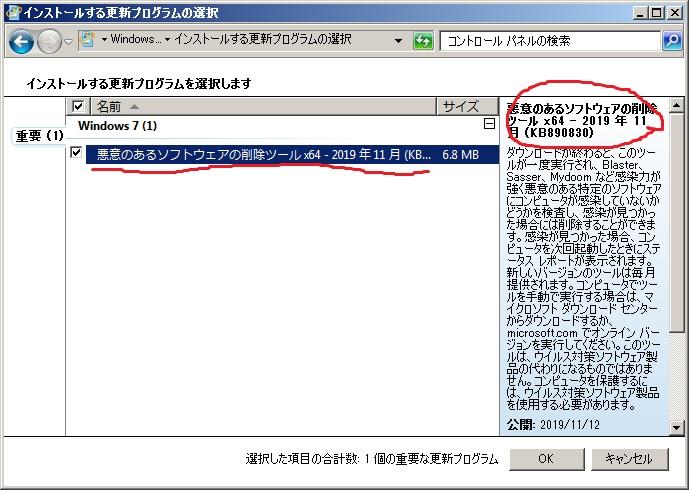 Update対象が悪意あるソフトウェアの削除ツール